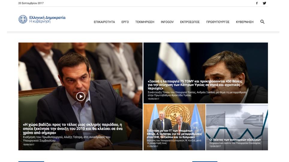 Στο government.gov.gr αυτοαποθεώνονται για την πετρελαιοκηλίδα: «Σαφής βελτίωση παντού πλην της περιοχής Αστέρια Γλυφάδας»