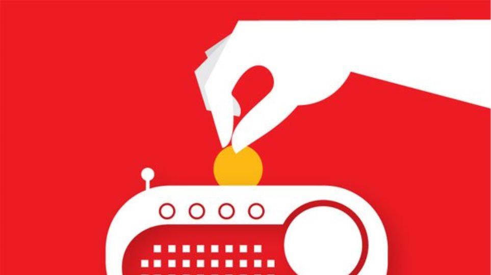 Το ραδιόφωνο του ΣΥΡΙΖΑ ζητά «οικονομική ενίσχυση» από τους ακροατές του