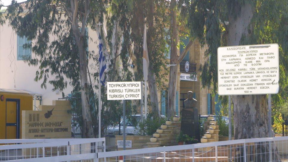 Ψευδοκράτος: Αντιδρά στην παρεμπόδιση τουριστών να πάνε στα Κατεχόμενα