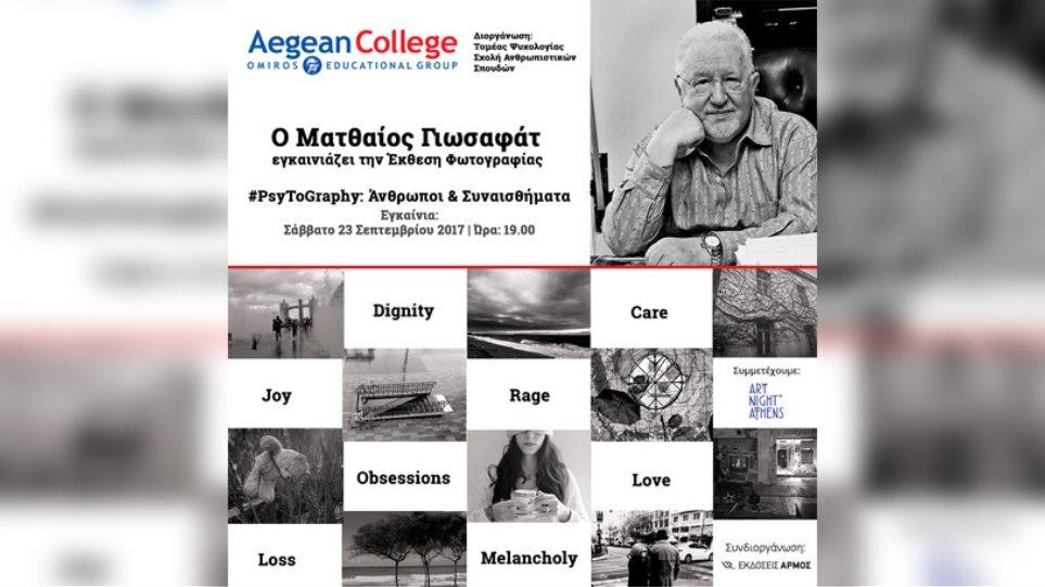 Ο Ματθαίος Γιωσαφάτ εγκαινιάζει την Έκθεση Φωτογραφίας «#PsyToGraphy: Άνθρωποι και Συναισθήματα» στο AegeanCollege