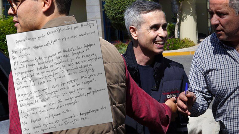 Οι ματωμένες επιστολές Λεμπιδάκη: Παρακαλώ, αν μπορείτε κάντε λίγο γρήγορα
