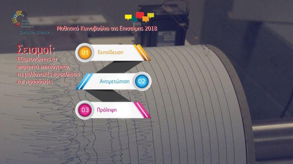 Μαθητικό κοινοβούλιο επιστήμης: Τα παιδιά συζητούν για τους σεισμούς