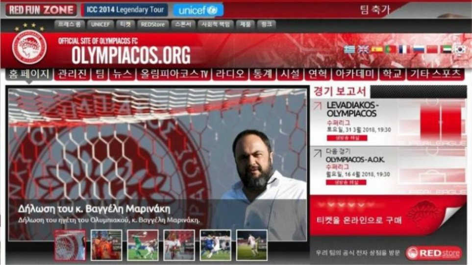olympiacos-site