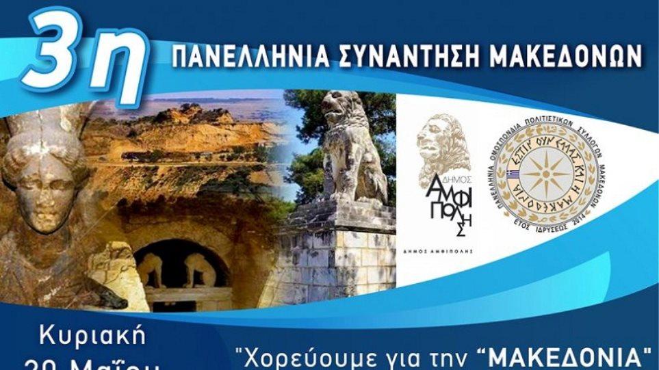 makedones_synantisi_1