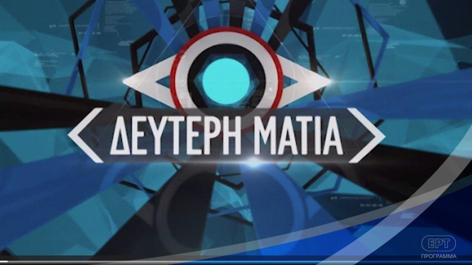 deuterh_matia1021x5761-1021x576