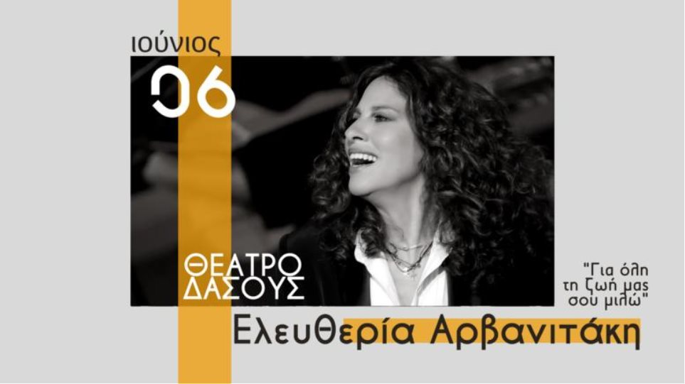 «Για όλη τη ζωή μας σου μιλώ»  Η Ελευθερία Αρβανιτάκη στη Θεσσαλονίκη για  μια μοναδική συναυλία 7d99ea9d79f