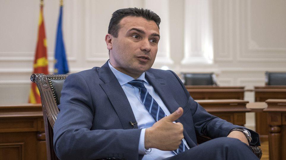 Σκοπιανή... «πάσα» στην Αθήνα για να μην «σπάσει» η κυβέρνηση