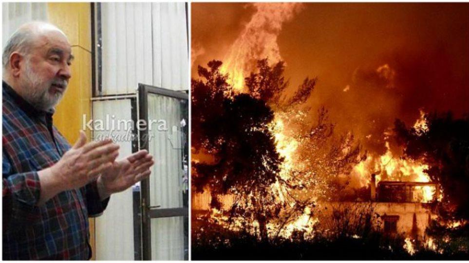 Γραμματέας ΣΥΡΙΖΑ Αρκαδίας: «Οι φωτιές μπαίνουν για να αποσταθεροποιηθεί η Κυβέρνηση»!