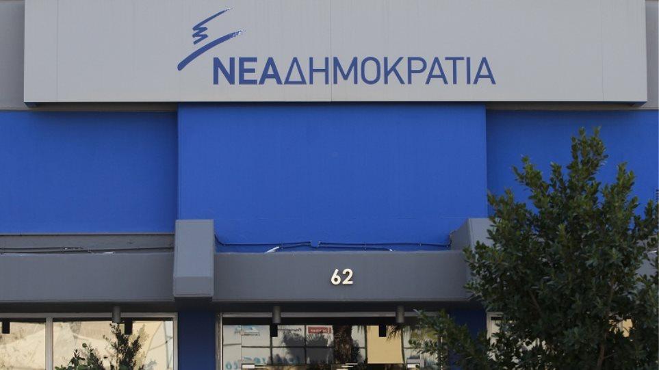 nea_dimokratia_1