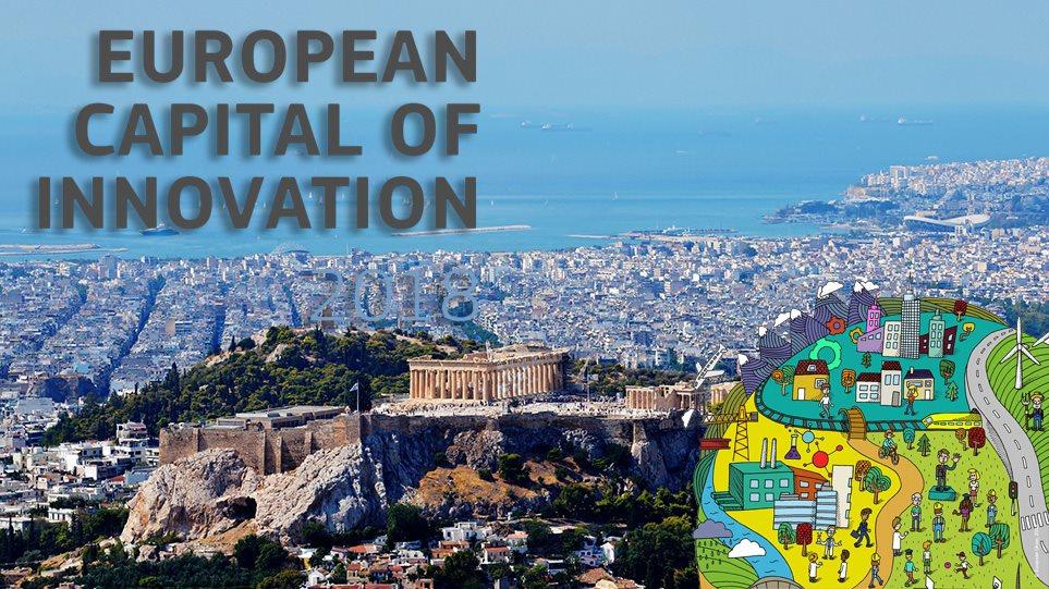 Αποτέλεσμα εικόνας για Athens the innovation city 2018
