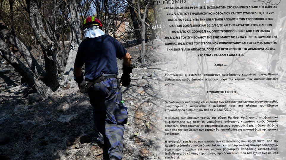 Μανιάτης: Με εντολή Τσίπρα αναστολή κατεδαφίσεων από Νοέμβριο 2015