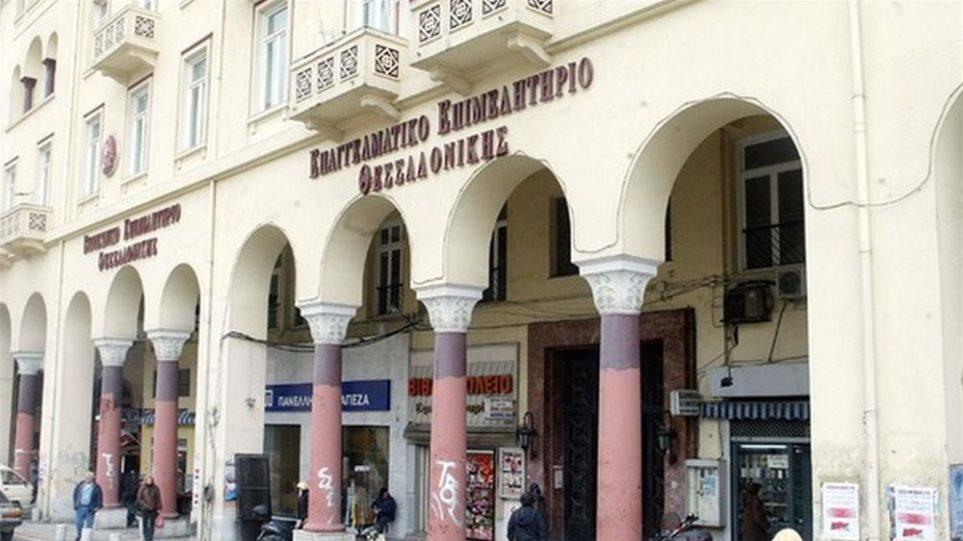 Επιμελητήρια Θεσσαλονίκης: Με φορολογία, εισφορές έως 65% δεν έχει σημασία εάν έχουμε μνημόνιο