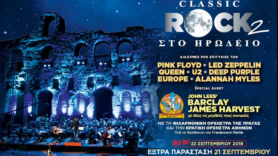 Classic Rock 2 στο Ηρώδειο 21   22 Σεπτεμβρίου 2018 afceabda565