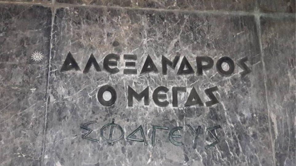 agalma_megasalexandros_thes
