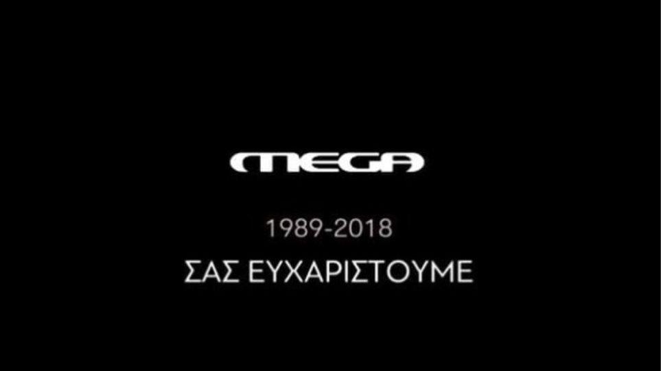 mega_telos_2