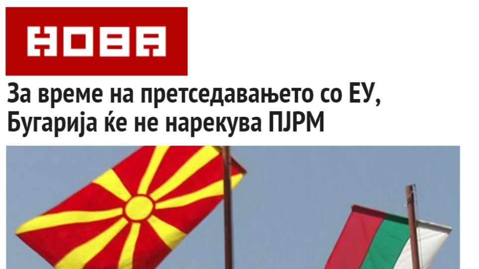 «FYROM» θα αποκαλεί τα Σκόπια για έξι μήνες η Βουλγαρία