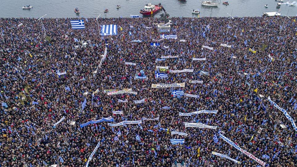 Συλλαλητήριο για τη Μακεδονία: Μέγα πλήθος και πάθος στη Θεσσαλονίκη - Σειρά της Αθήνας