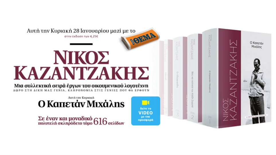 Νίκος Καζαντζάκης: Μια συλλεκτική σειρά έργων του οικουμενικού λογοτέχνη