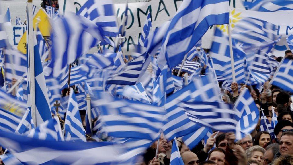 Συλλαλητήριο για τη Μακεδονία στην Αθήνα την Κυριακή 4 Φεβρουαρίου