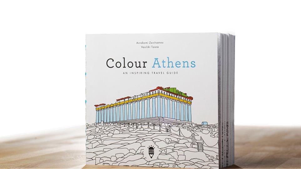 Μικροί, μεγάλοι… δώστε χρώμα στην Ελλάδα