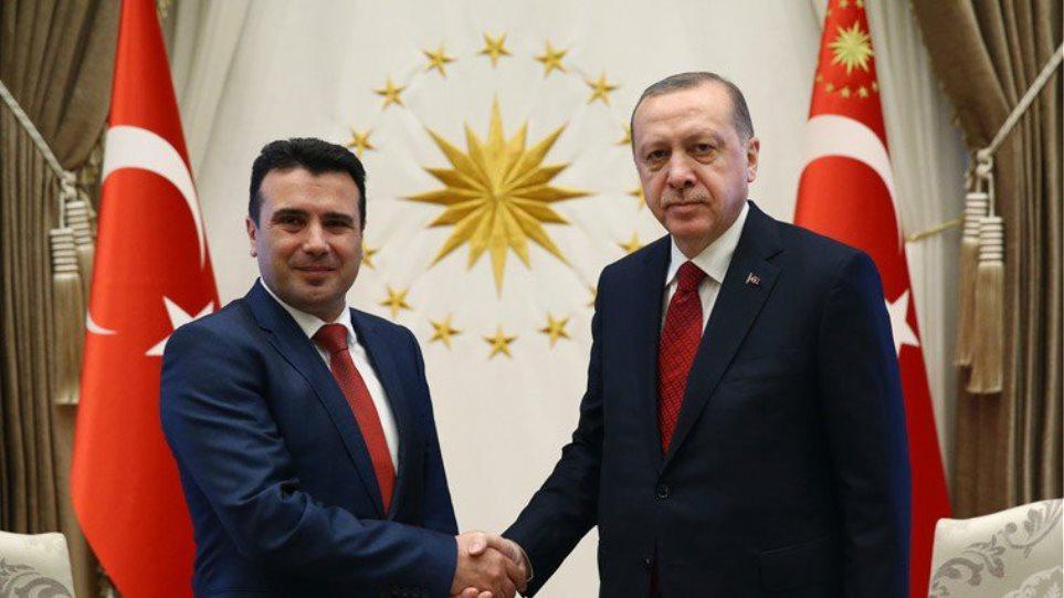 ΠΓΔΜ: Ο Ερντογάν υποστηρίζει τη διαδικασία εξεύρεσης λύσης στο ζήτημα της ονομασίας