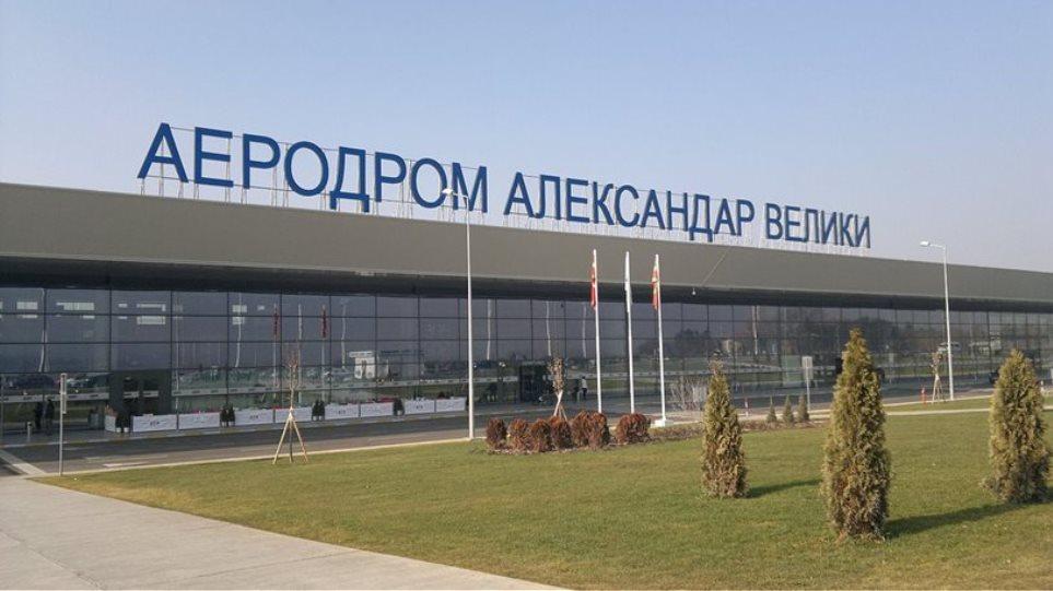 Είναι επίσημο: Τα Σκόπια αλλάζουν όνομα στο αεροδρόμιο «Μέγας Αλέξανδρος» και στον αυτοκινητόδρομο