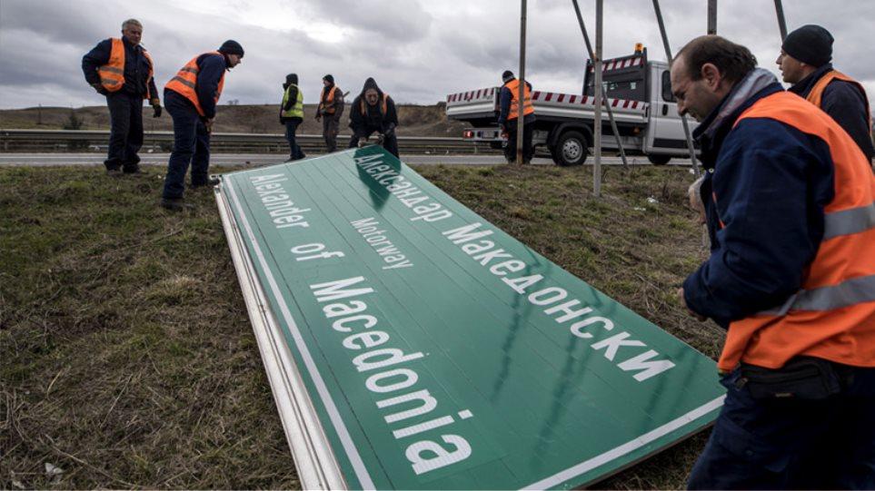 Σκόπια: «Ξηλώνουν» τις πινακίδες με το όνομα του Μεγαλέξανδρου από τον αυτοκινητόδρομο