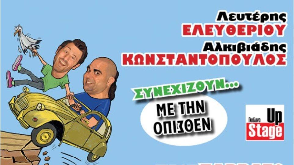 Ο Λευτέρης Ελευθερίου και ο Αλκιβιάδης Κωνσταντόπουλος συνεχίζουν «Με την όπισθεν»