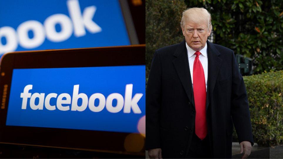 Σκάνδαλο μεγατόνων: «Παραβίασαν» 50 εκατ. λογαριασμούς στο Facebook για να εκλεγεί ο Τραμπ