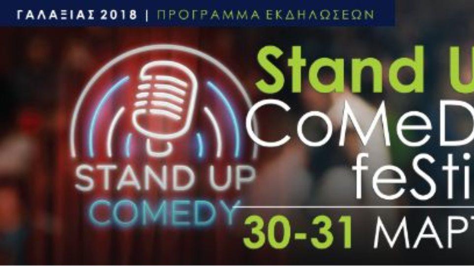 Δύο βραδιές Stand up Comedy στη Νέα Σμύρνη