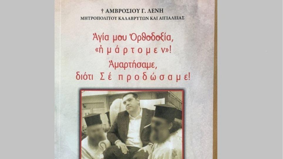 amvrosios_vivlio_tsipras_eksw