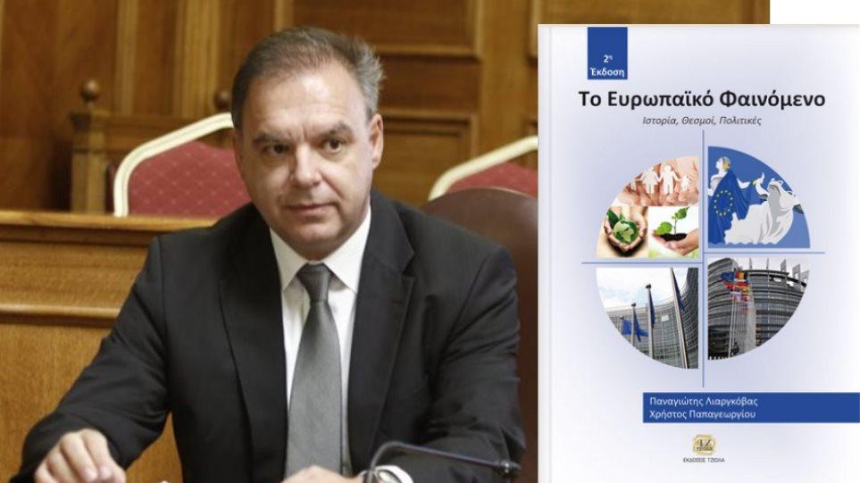 panagiotis_liargkovas-book