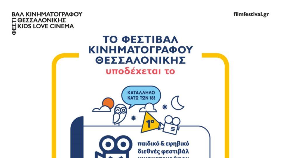 a75e8cbdbb2 Ταινιοθήκη Θεσσαλονίκης: Αφιέρωμα στη Μόδα και το 1ο Παιδικό και Εφηβικό  Φεστιβάλ Αθήνας