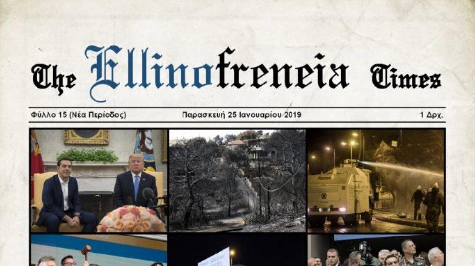 ellinofreneia-times-syriza