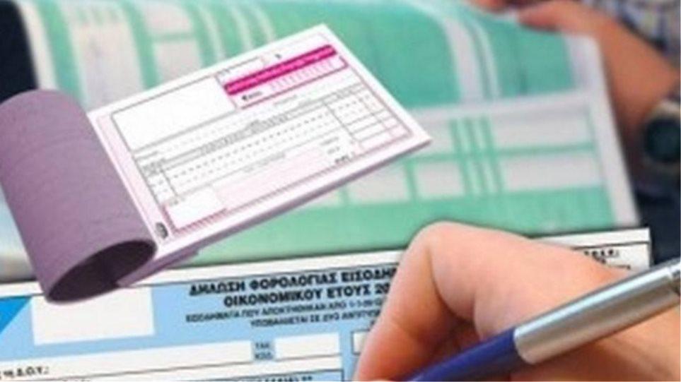 Απόφαση-«ανάσα» για τα μπλοκάκια: Πενταετής απαλλαγή από το τέλος επιτηδεύματος όταν γίνεται αλλαγή επαγγέλματος