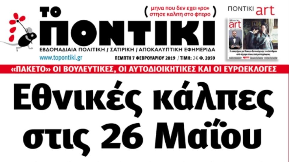 Το Ποντίκι γράφει για βουλευτικές εκλογές στις 26 Μαΐου