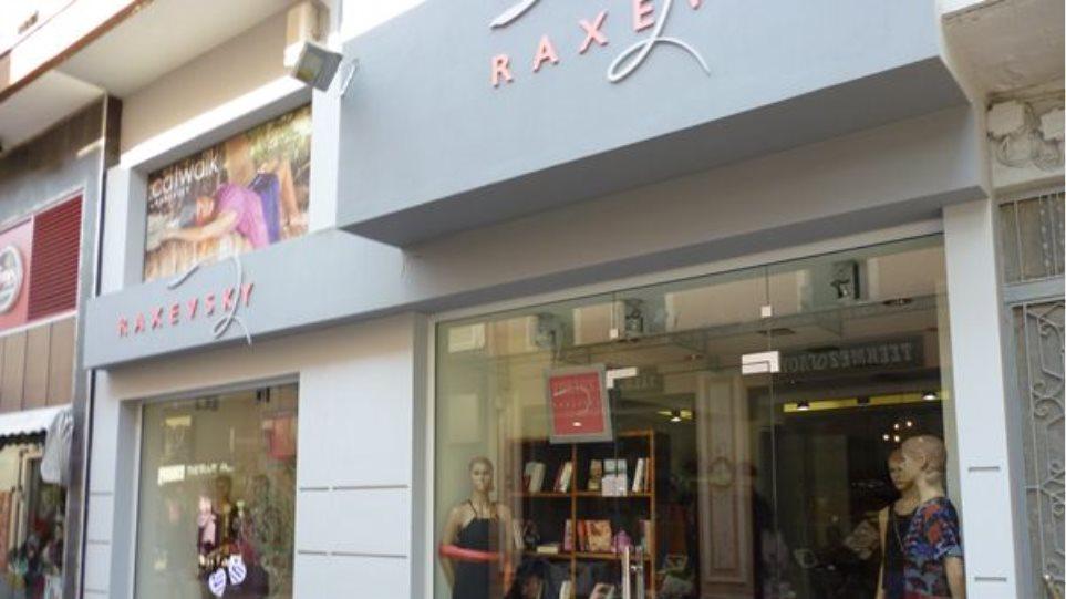 Οριστικό «λουκέτο» στη Raxevsky - Απολύονται και οι 100 τελευταίοι εργαζόμενοι