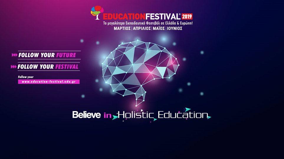 education_festival
