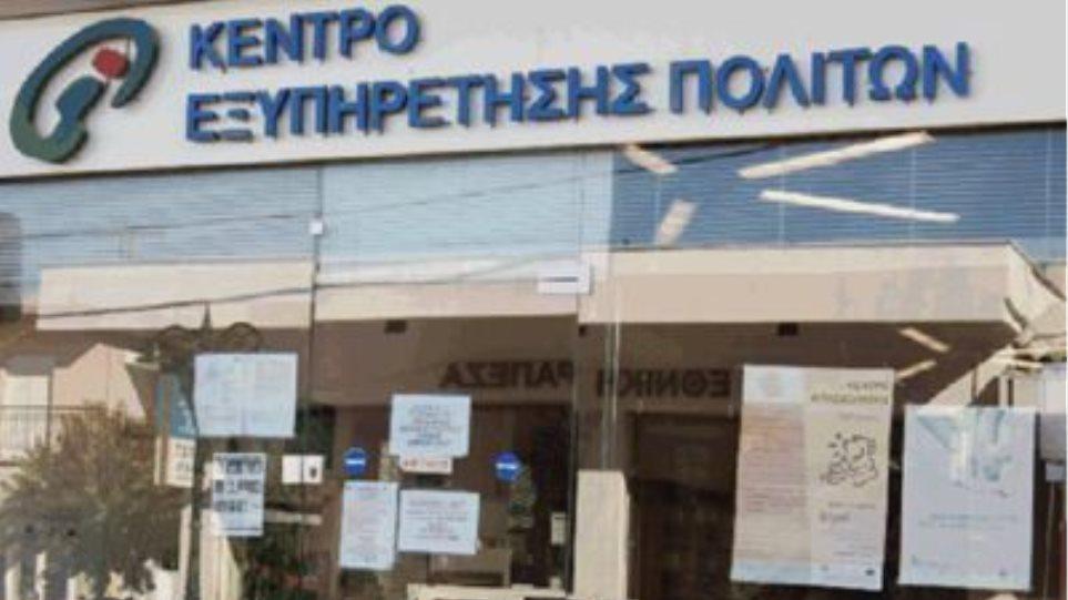 kep_syntagma_aftodioikisi