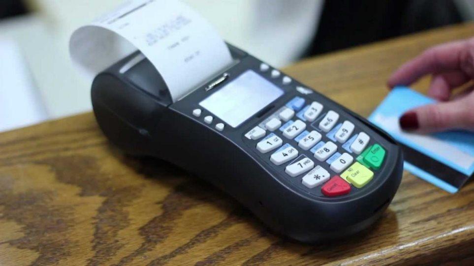 Το 25% των νέων τερματικών αποδοχής καρτών (POS) είναι ανενεργό