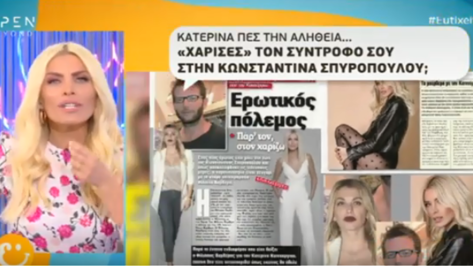 Έξαλλη η Κατερίνα Καινούργιου - Δημοσίευμα την μπλέκει σε «ερωτικό τρίγωνο» με την Σπυροπούλου! (VIDEO)