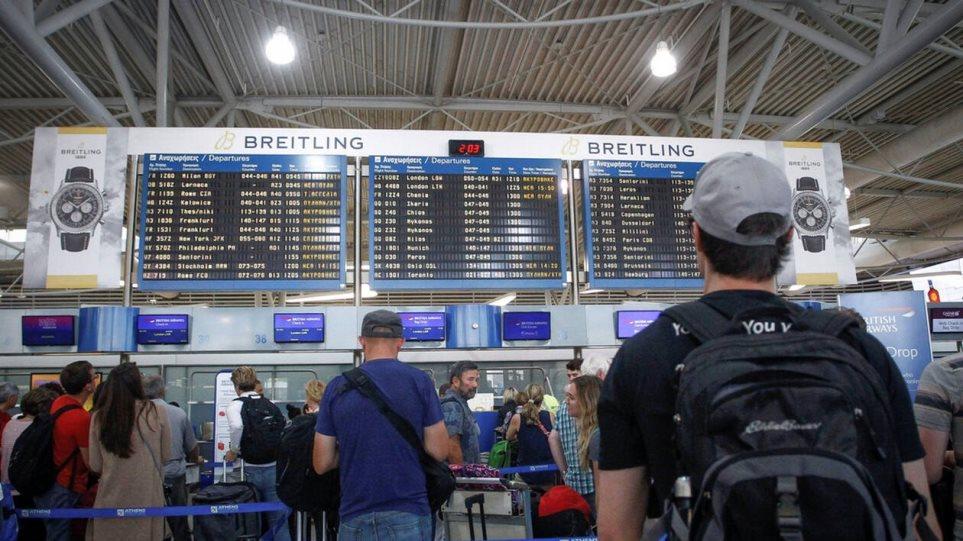 Αεροδρόμια: Τι αλλάζει από σήμερα για όσους ταξιδεύουν από και προς χώρες εκτός Σένγκεν