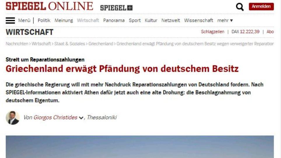 Spiegel: Οι Έλληνες εξετάζουν και απαλλοτρίωση γερμανικών περιουσιακών στοιχείων για τις αποζημιώσεις