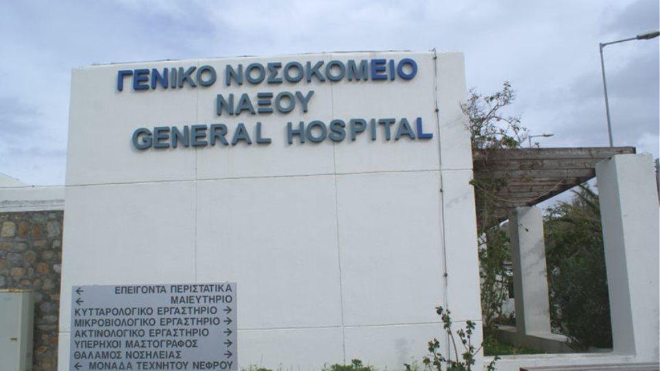 geniko-nosokomeio-naxou