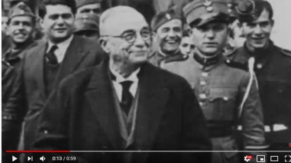 Ασύλληπτη γκάφα ΣΥΡΙΖΑ: Εβγαλαν προεκλογικό σποτ με τον δικτάτορα Ιωάννη Μεταξά! [βίντεο]