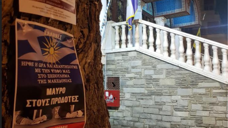 3f723052c0a Μακεδονία: Xιλιάδες αφίσες κατά της Συμφωνίας των Πρεσπών