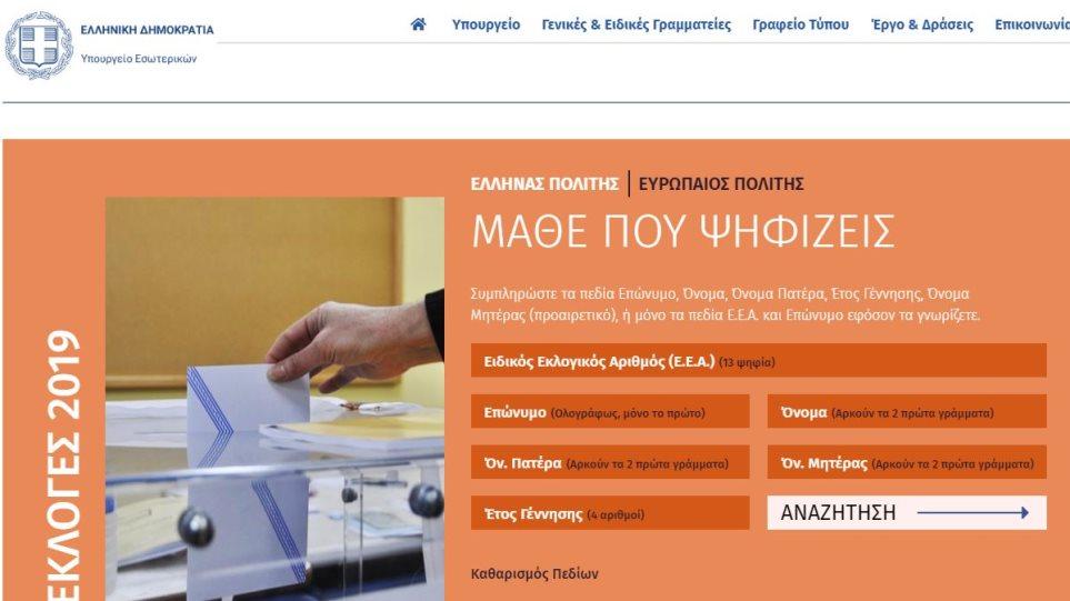 Χρήσιμες πληροφορίες για τις Εκλογές 2019 προς τους ψηφοφόρους στη νέα ιστοσελίδα του Υπουργείου Εσωτερικών