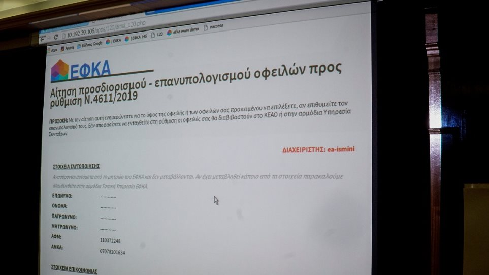 Αίτηση για τις 120 δόσεις από 76.000 οφειλέτες
