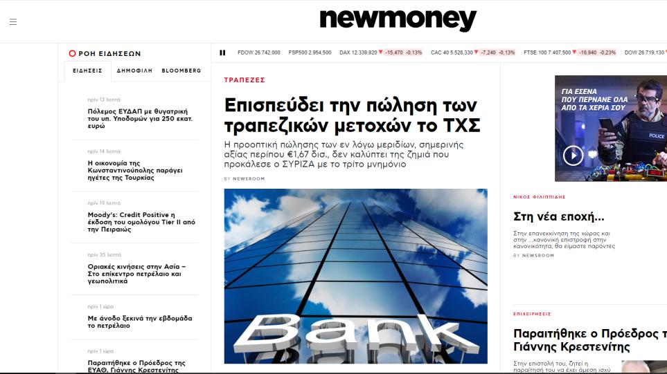 new_newmoney