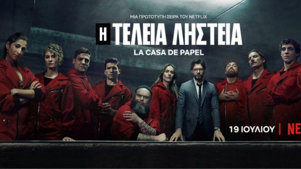 Σήμερα  ο πολυαναμενόμενος 3ος κύκλος του La Casa De Papel - Το επικό promo με τη γέφυρα Ρίου-Αντιρρίου